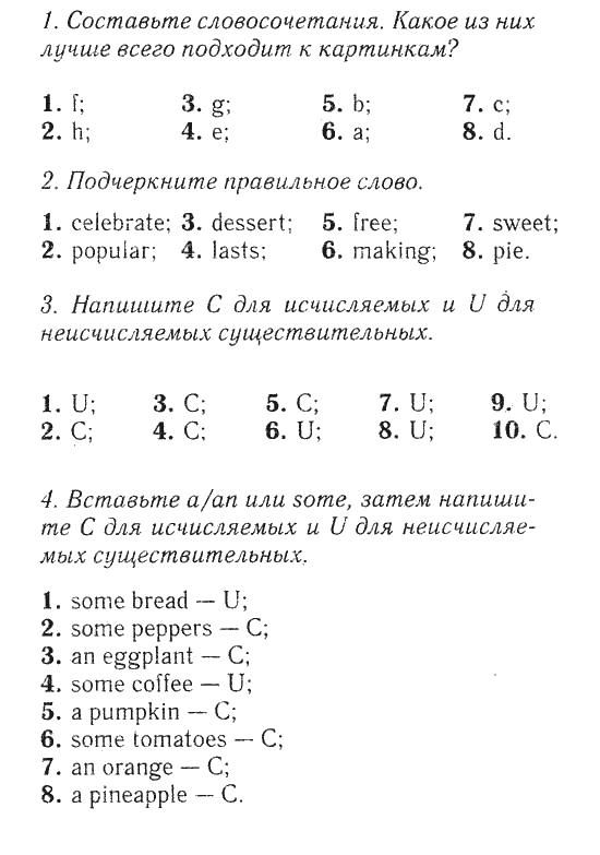 По класс 8 рабочей язык тетради ваулина английский гдз
