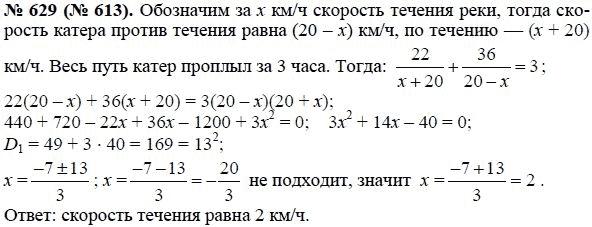 Решебник: Геометрия 9 класс (Атанасян Л.С.)