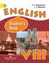 English-VIII: Student's Book, О. В. Афанасьева, И. В. Михеева  , М.: Просвещение