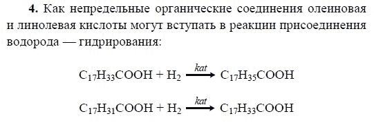 гдз по химии 10 класс габриелян § 12. карбоновые кислоты