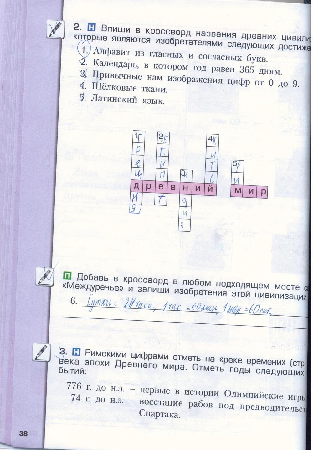 гдз по окружающему языку 4 класс рабочая тетрадь харитонова