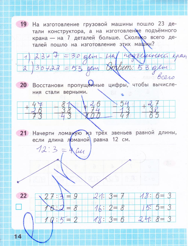 2 рабочая решебник часть класс математике по тетрадь ответы 2 за