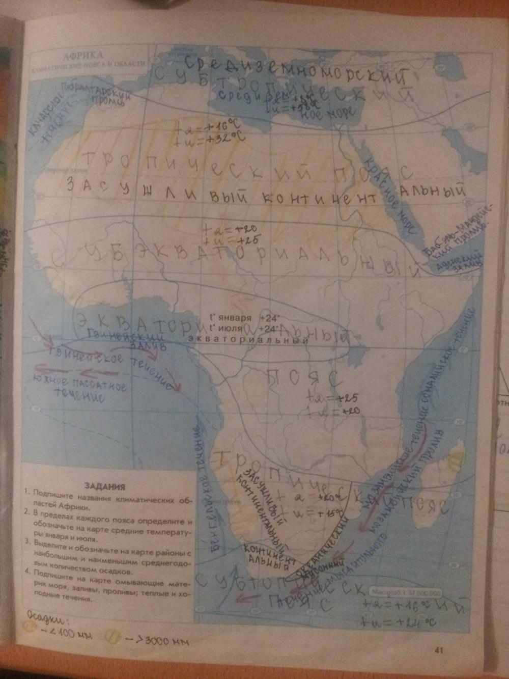 География рабочей океанов и тетради гдз по материков