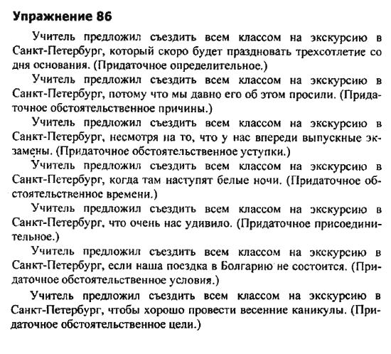 Гдз по русскому 9 класс 85