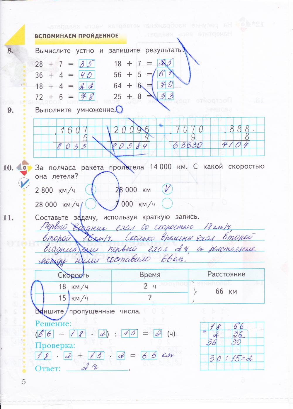 Гдз по математике рабочая тетрадь номер 2 рудницкая