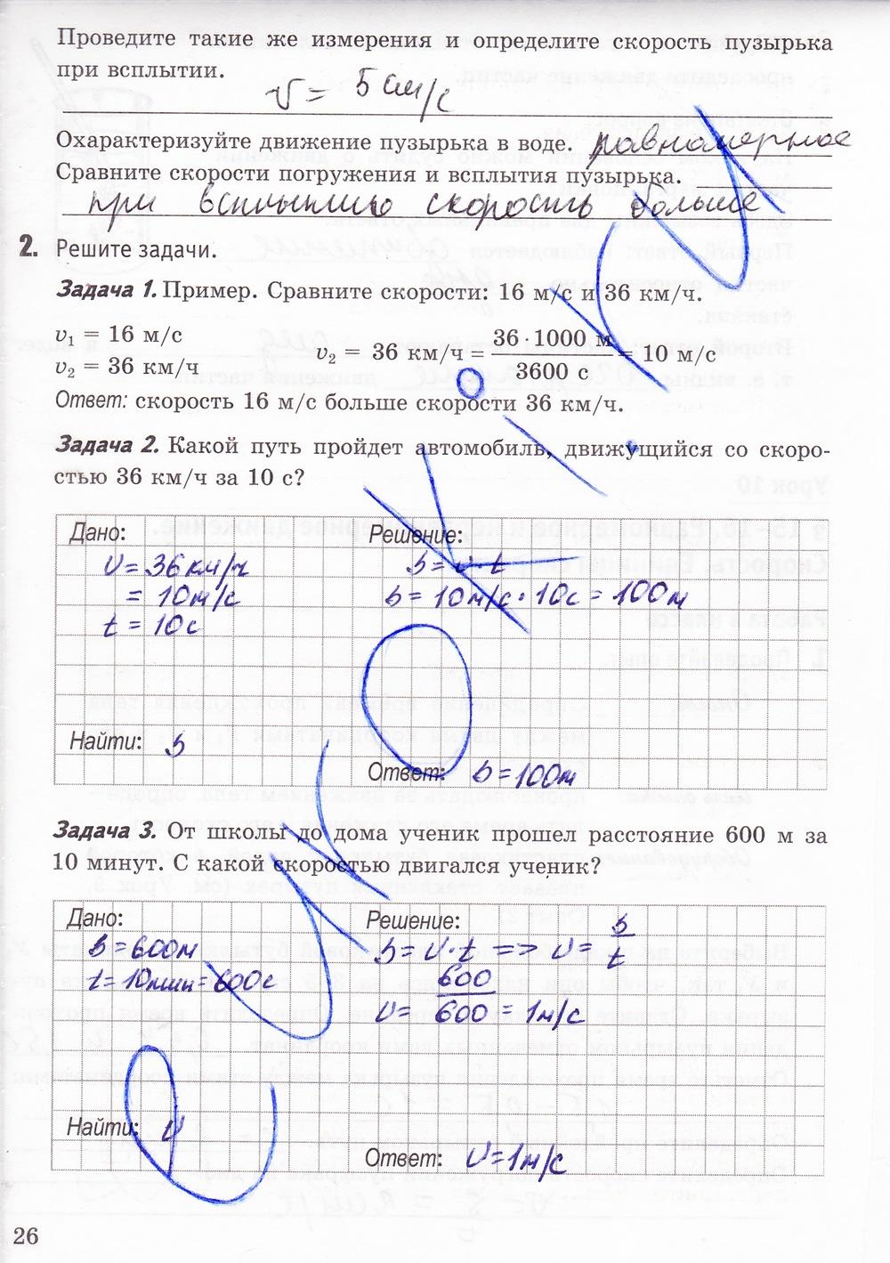 К 7 пёрышкина рабочая гдз учебнику по тетрадь физике класс