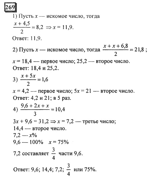 фгос шарыгина 2019 по 6 гдз математике класс