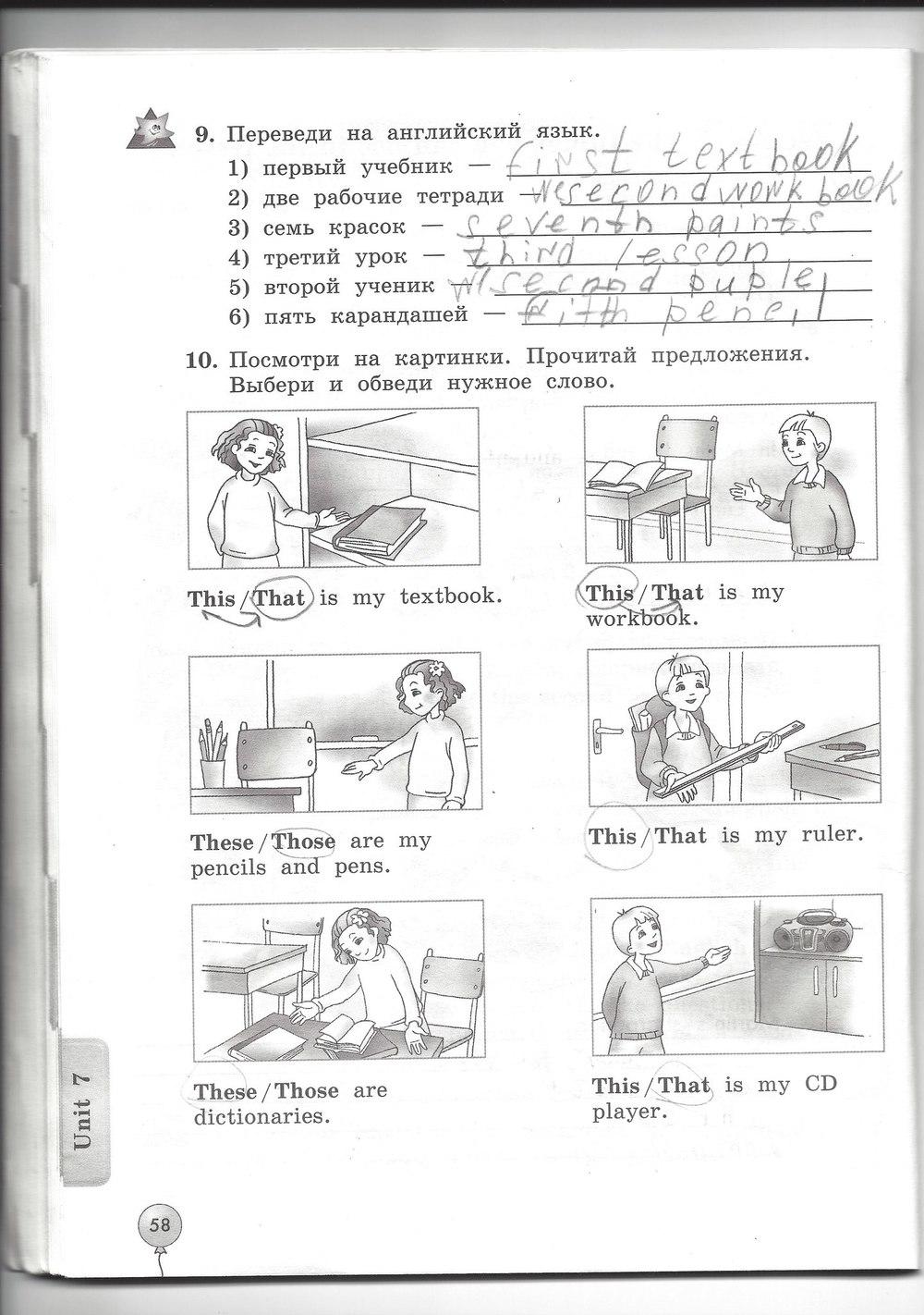 Тетрадь рабочая 2 по класс языку английскому 9 часть решебник