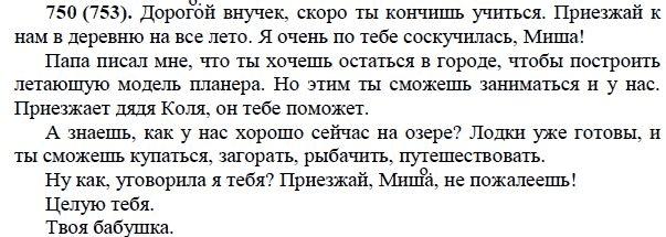 Гдз По Русскому 5 Класс Ладыженский
