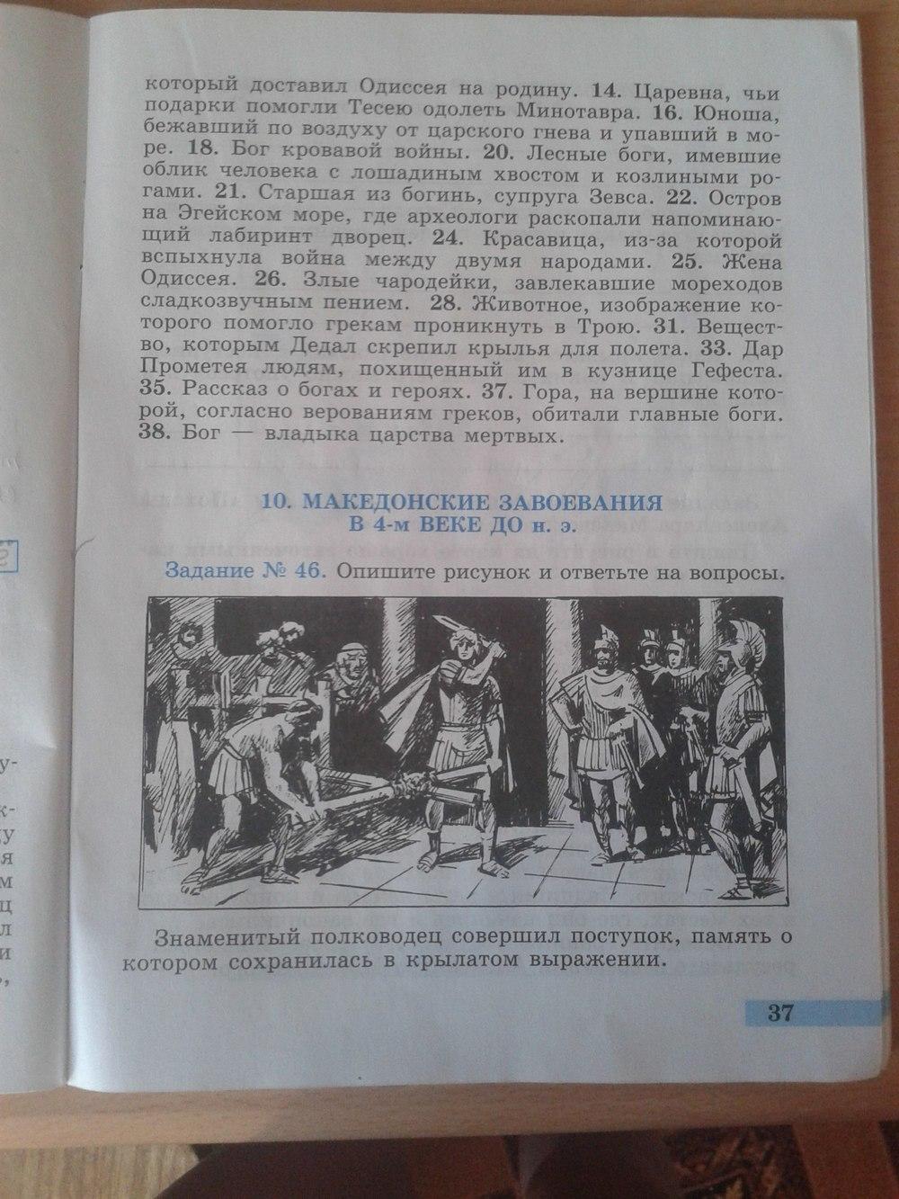 Класс мира 5 по тетради история древнего истории рабочей по гдз