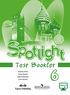 Рабочая тетрадь по английскому шестой класс. Spotlight 6: Test Booklet, Вирджиния Эванс, Дженни Дули, Ольга Подоляко, Юлия Ваулина