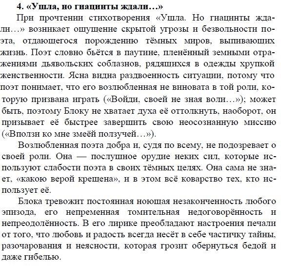 Александрович александр гдз александров