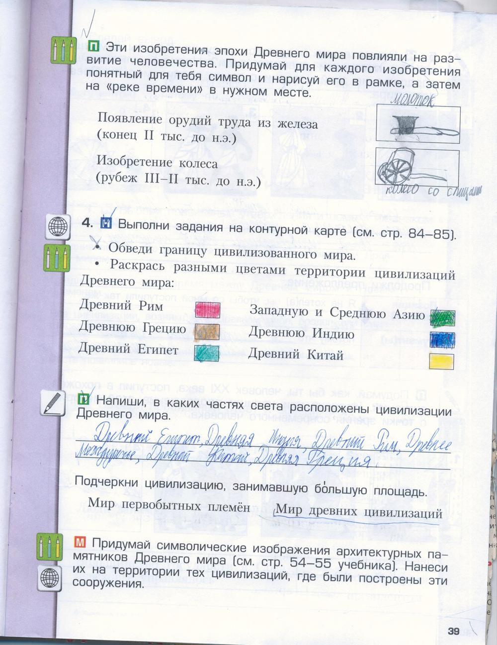 Гдз Путина По Окружающему Миру 4 Класс Рабочая Тетрадь Вахрушев