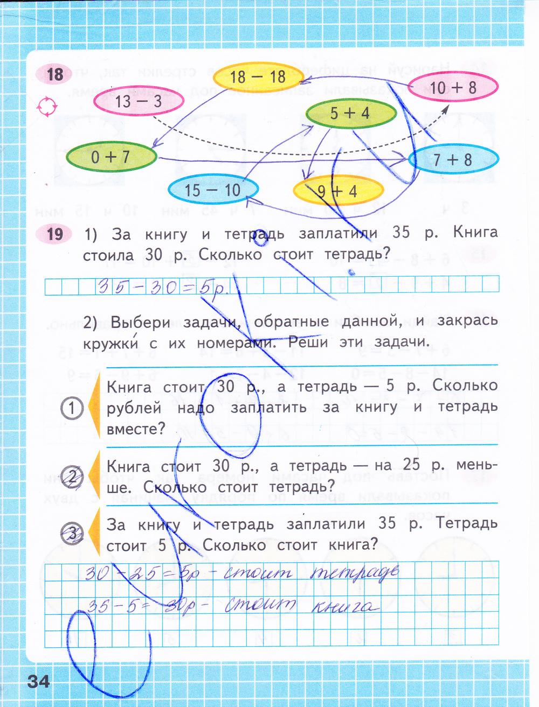 математике стр34-35 по гдз рабочая тетрадь2класс1часть