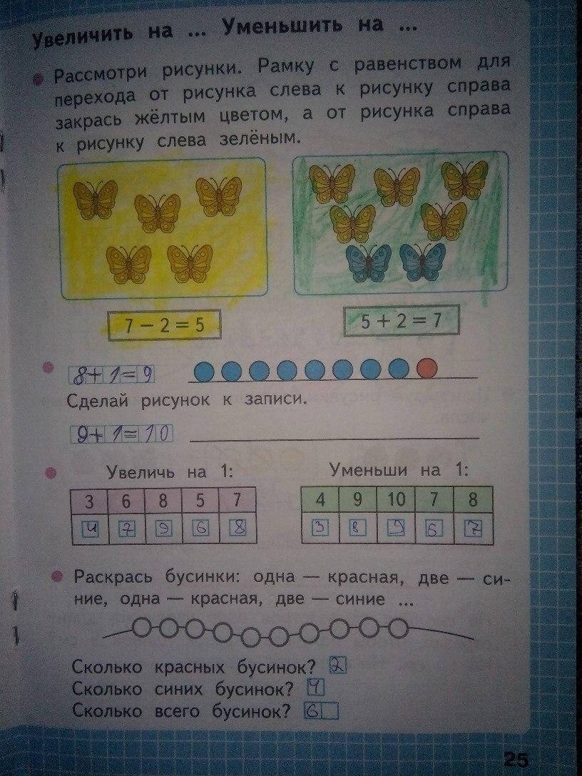 Моро решебник класс рабочая 1 тетрадь часть ответами по математике 2 с