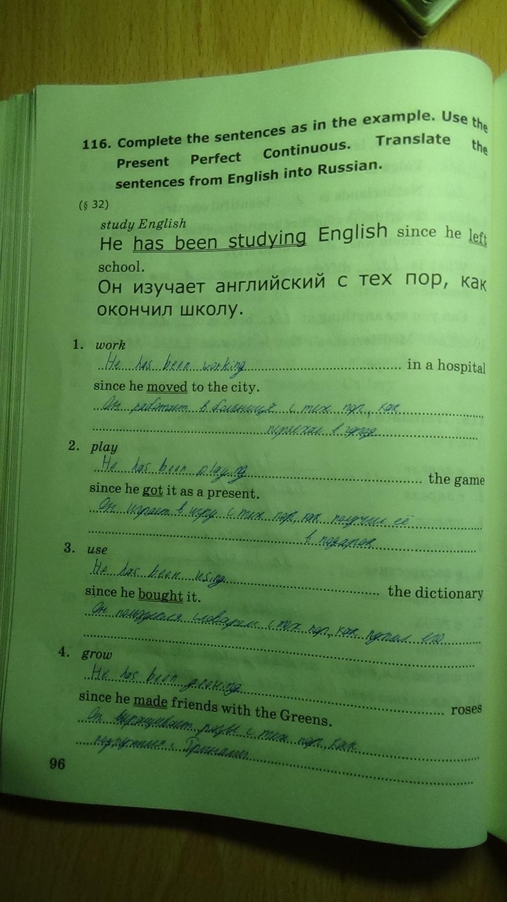 1 грамматика.сборник гдз упражнений
