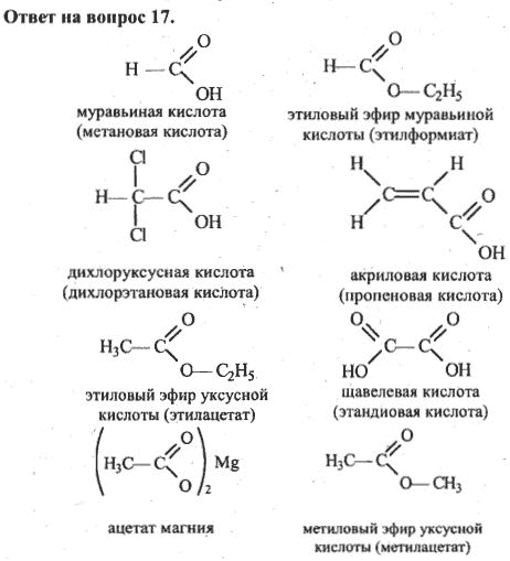 гдз по химии контрольные работы карбоновые кислоты