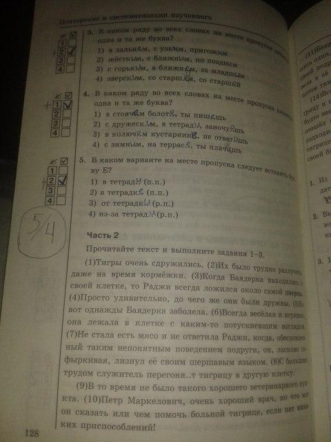 решебник по русскому 5 класс ладыженская рабочая тетрадь ответы