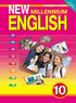 New Millennium English 10 класс. Student's Book , Гроза О.Л., Дворецкая О.Б.