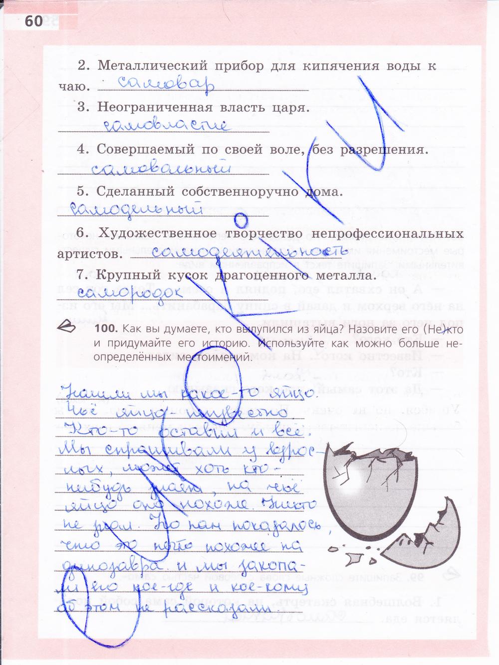 Ефремова тетрадей русскому гдз по по класс рабочей 6 языку