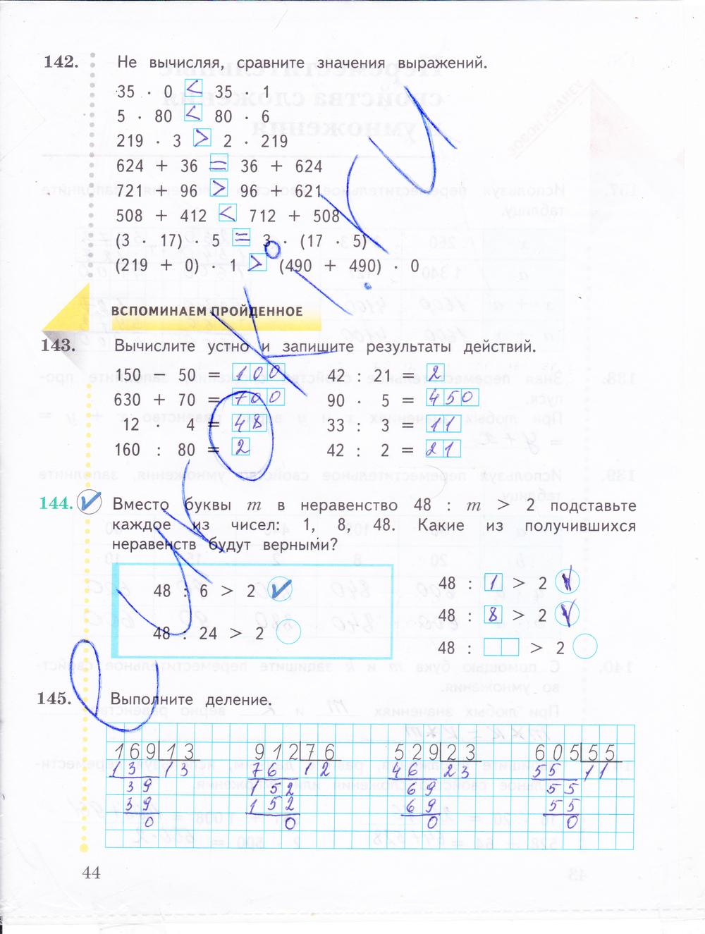 Рабочая Тетрадь По Математике 4 Класс Рудницкая 2 Часть Ответы Решебник