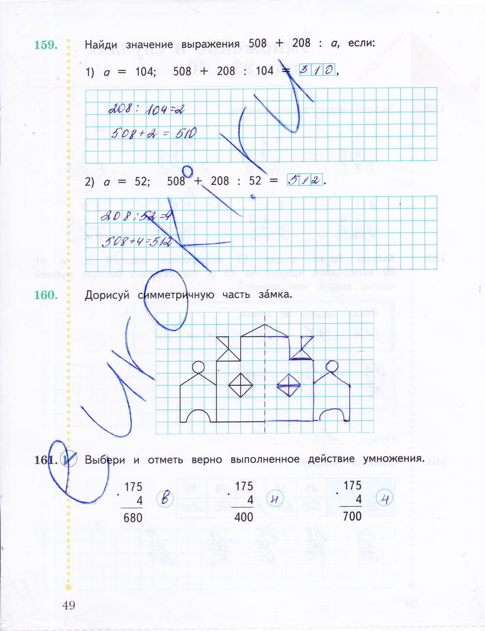Рабочая рудницкая тетрадь по гдз 3 математике для класса
