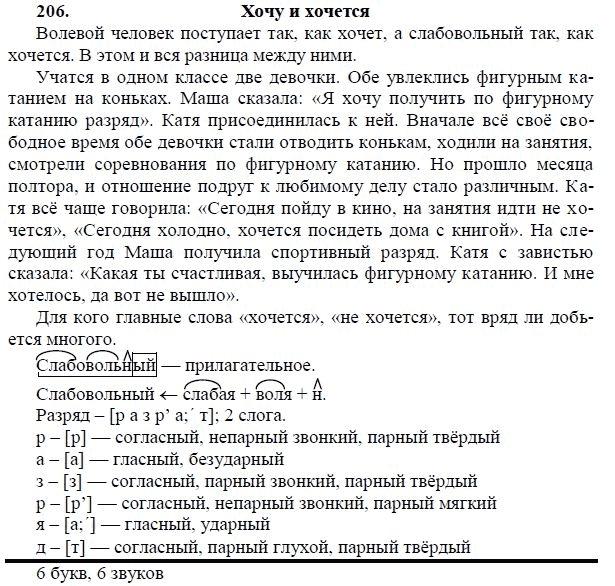гдз по русскому за 2006 за 8 класс