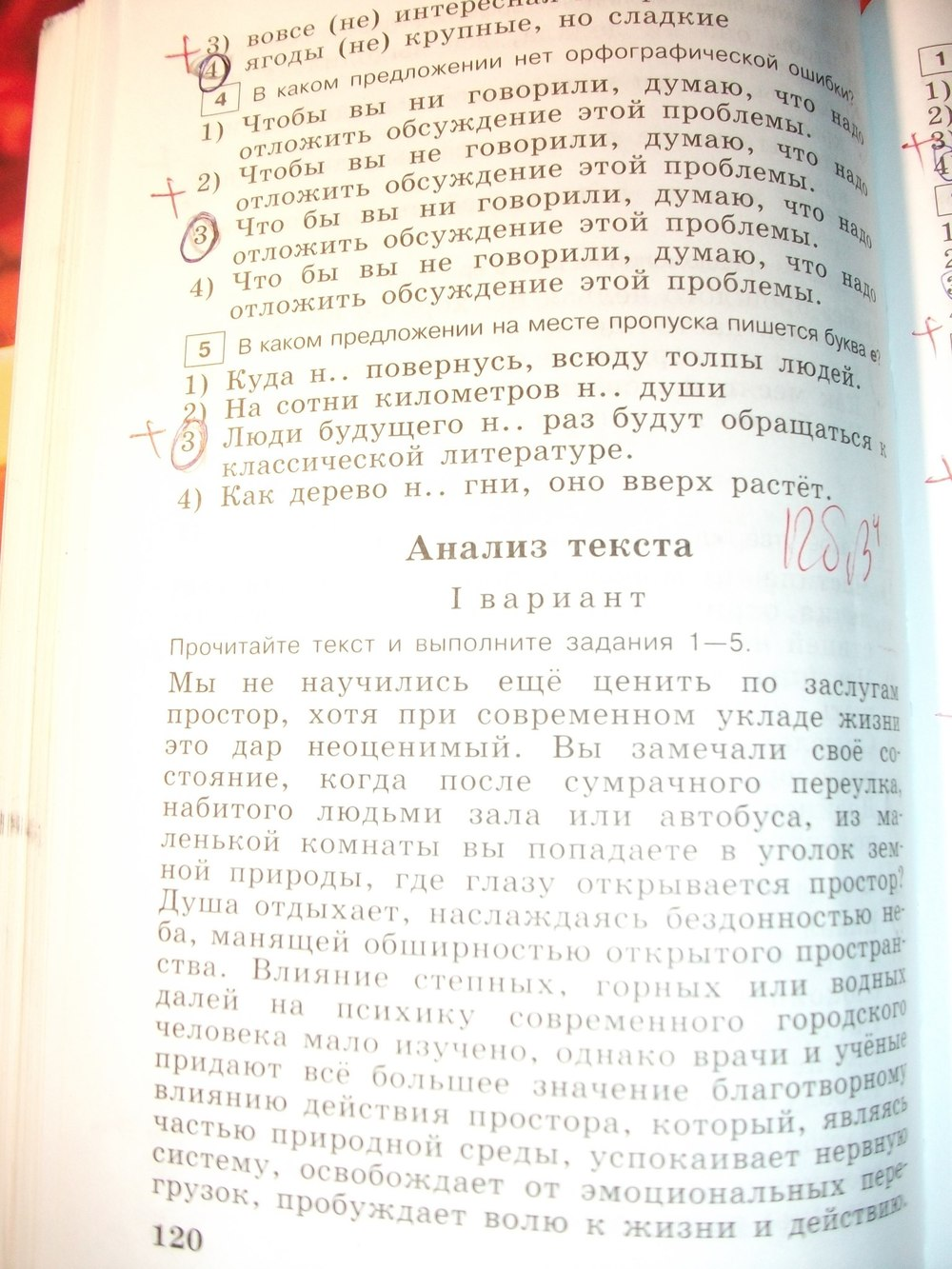 богданова г по русскому гдз языку задания русскому а по тестовые
