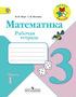 Рабочая тетрадь по математике 3 класс. Часть 1, М.И. Моро