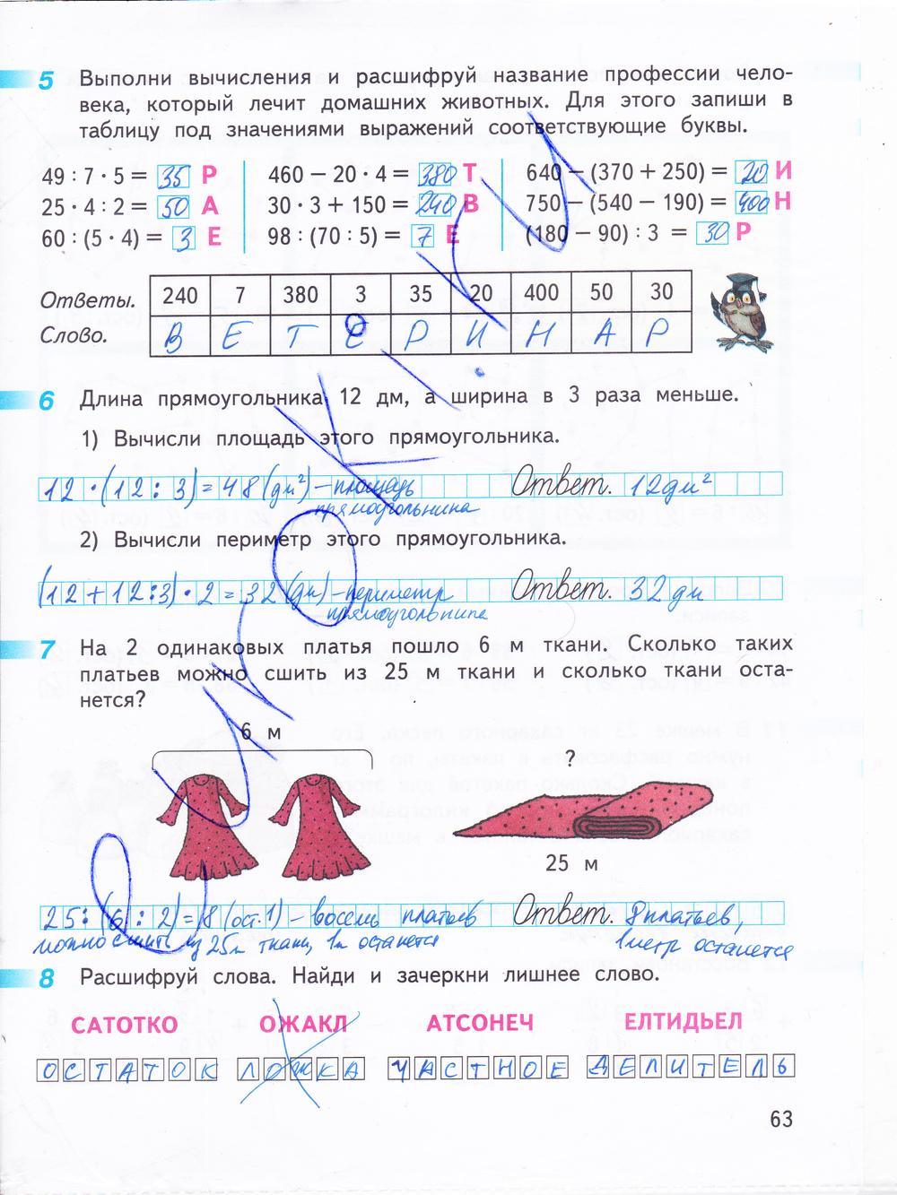 Гдз По Математике 3 Класс Дорофеев Миракова Бука 1 Часть Рабочий Тетрадь