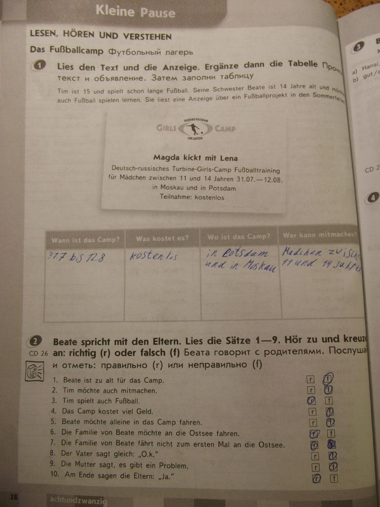 класс немецкий решебник 6 язык горизонт