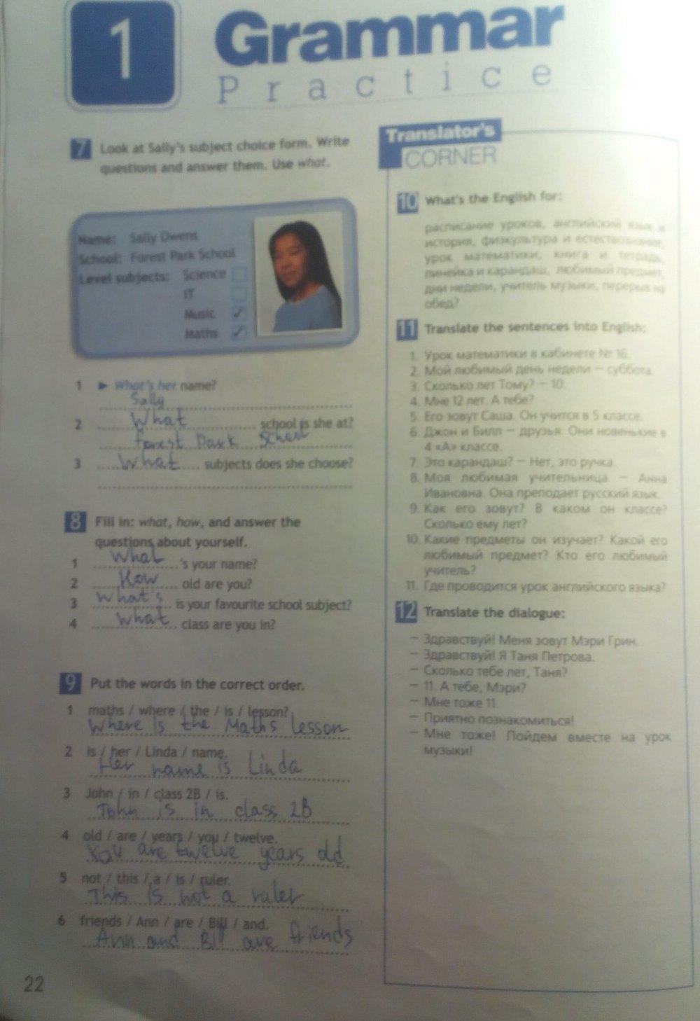 Класса спотлайт 5 рабочей языку английскому тетради в по гдз