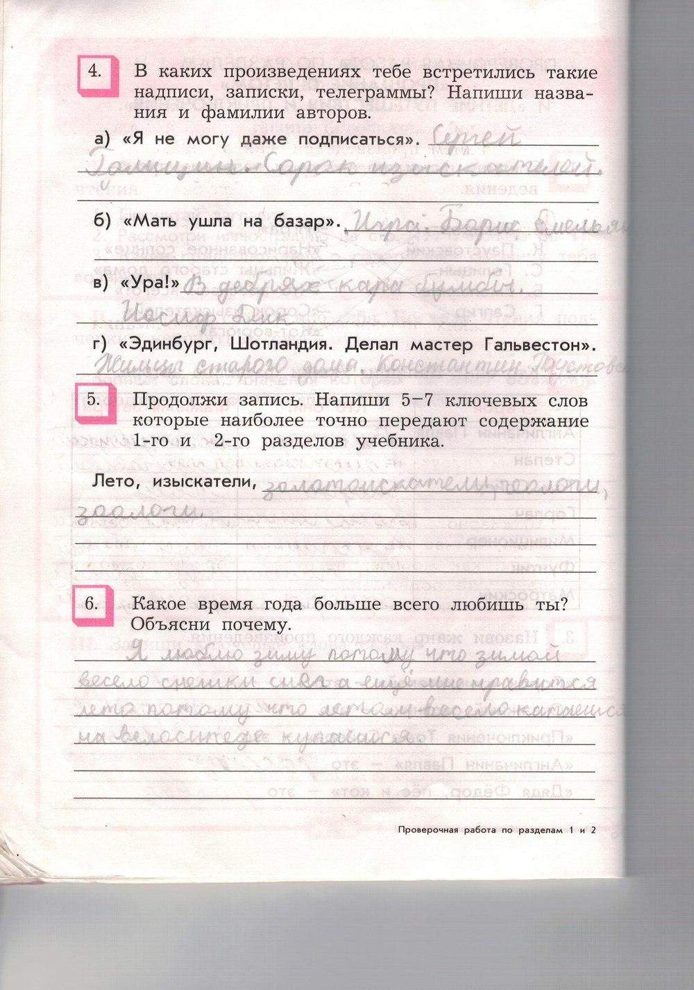 Гдз Литнратура 2класс Рабочая Тетрадь Школа2100