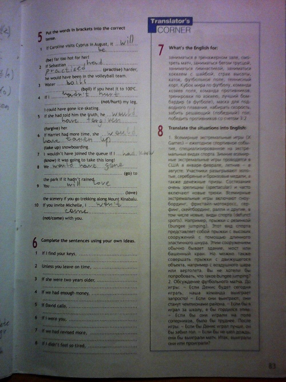 virginia класс 6 по тетрадь рабочая решебник английскому