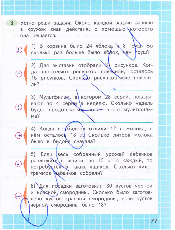 тетрадь все часть по 2 решебник ответы класс моро 3 математике рабочая