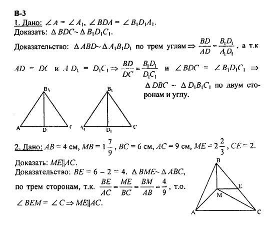 Б.г. геометрии класс. 2018г зив, 8 гдз по в.м. майлер