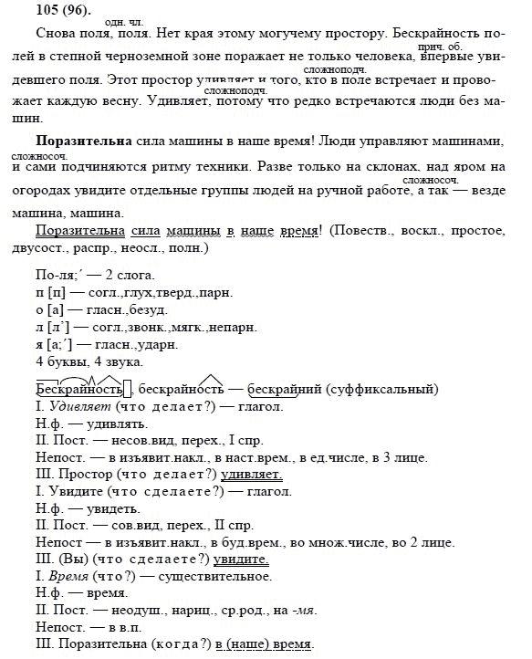 За языку 2004 решебник русскому по
