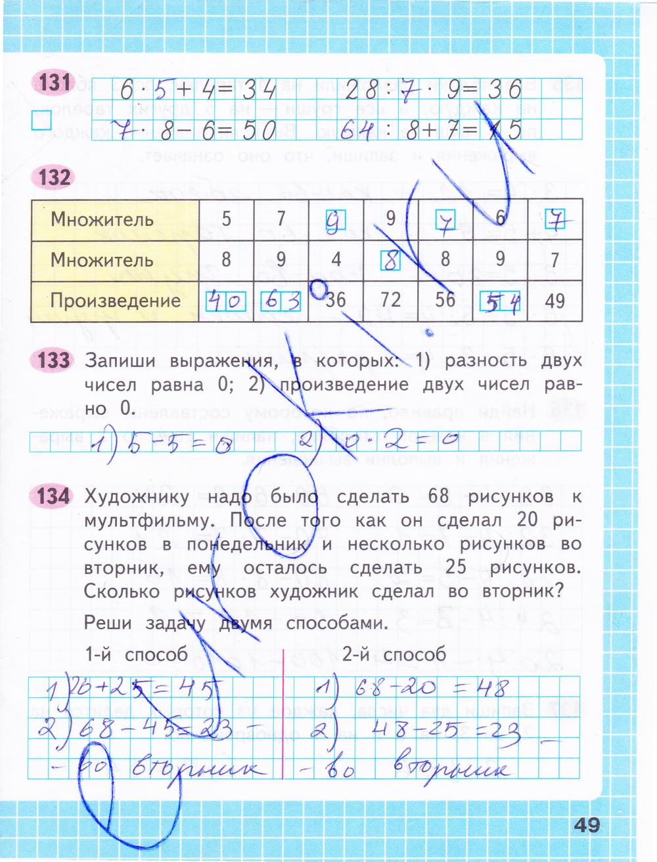 Как сделать задачу по математике 5 класс 1 часть номер 781
