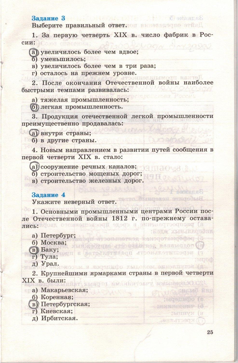 Ответы на вопросы учебника истории 8 класс 88