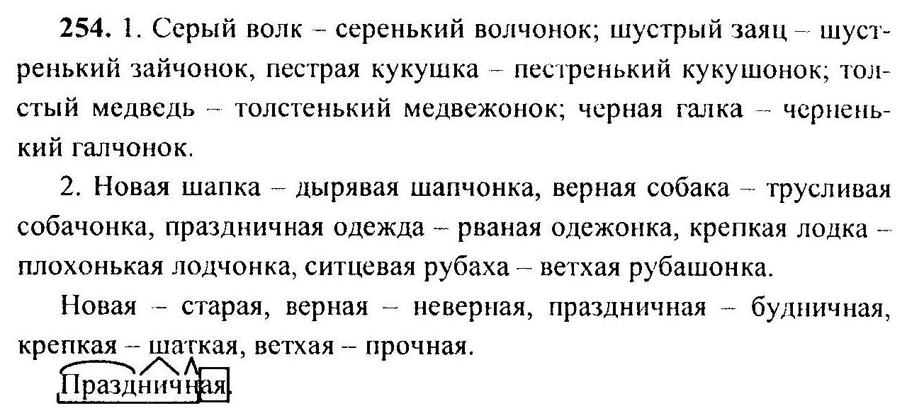 I гдз класс языку 2007 7 русскому баранов