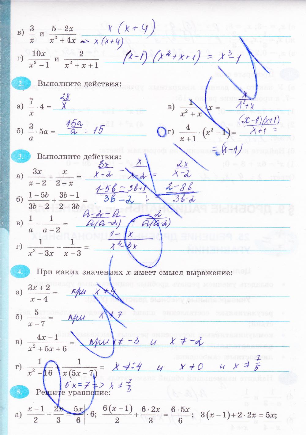 Решебник по алгебре в рабочей тетради 8 класс макарычев