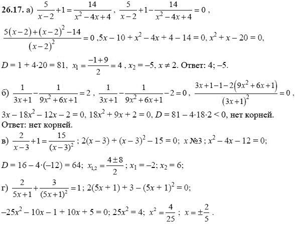 7 решебник класс мордкович 7 углубленка алгебре по