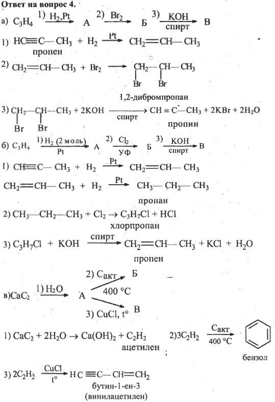 Химии к габриелян гдз по классов для о.с 10 учебнику
