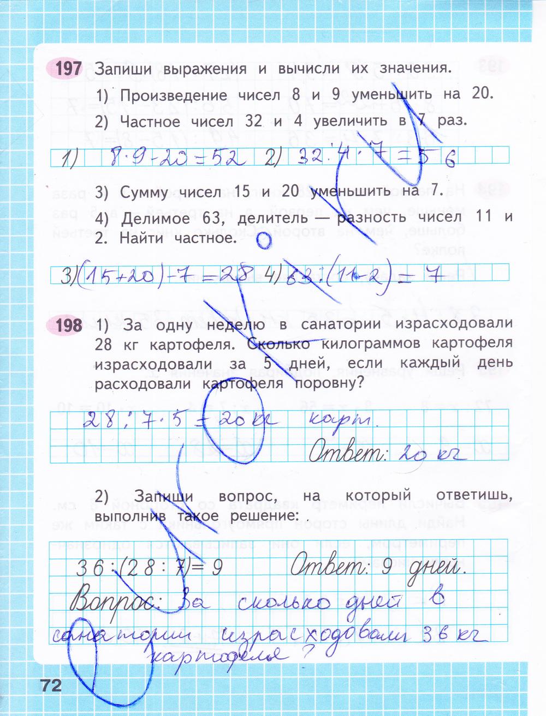Тетрадь рабочая третьего класса по решебник математике