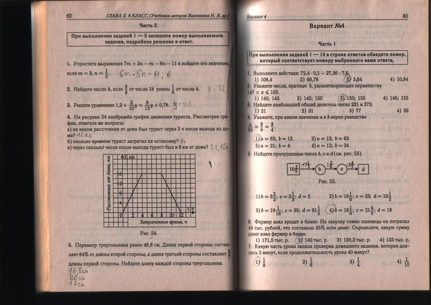 решебник класс математика тесты 5-6