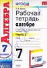 Рабочая тетрадь по алгебре 7 класс Часть 2. К учебнику Ю.Н. Макарычев, Т.М. Ерина