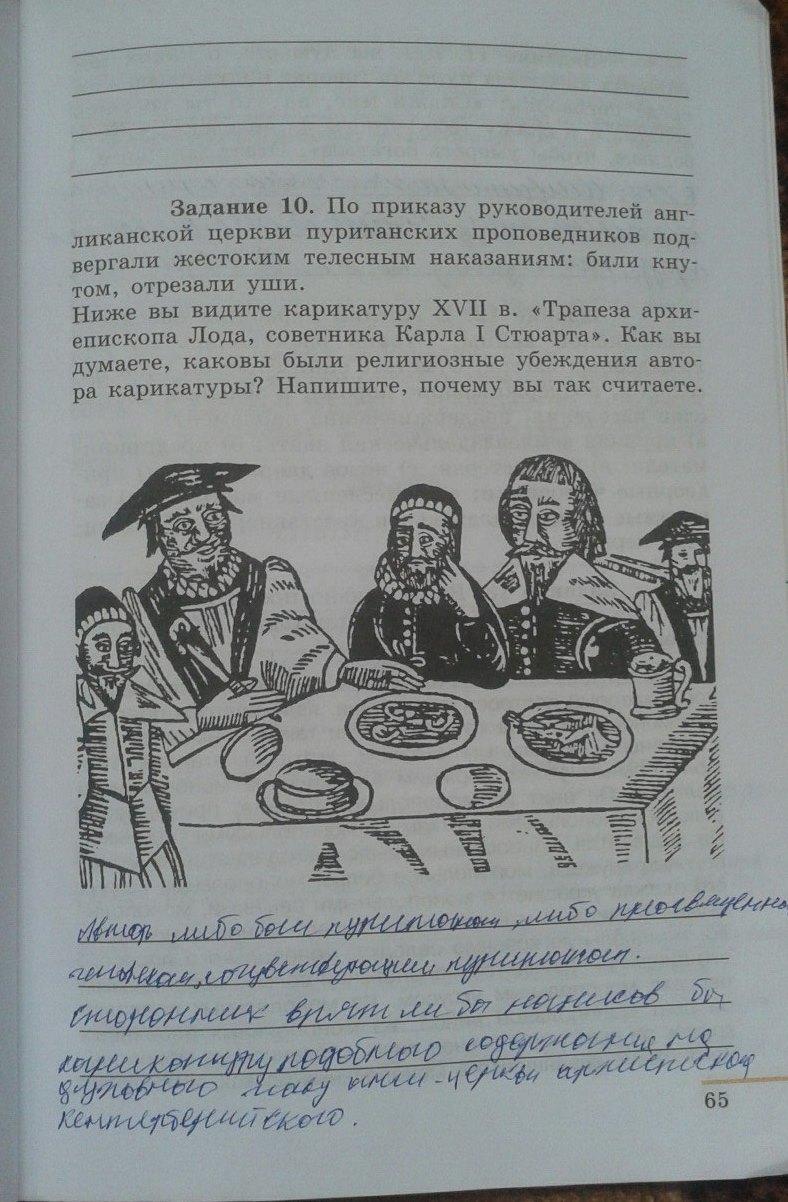Гдз по истории рабочая тетрадь 7 класс история нового времени пономарёв