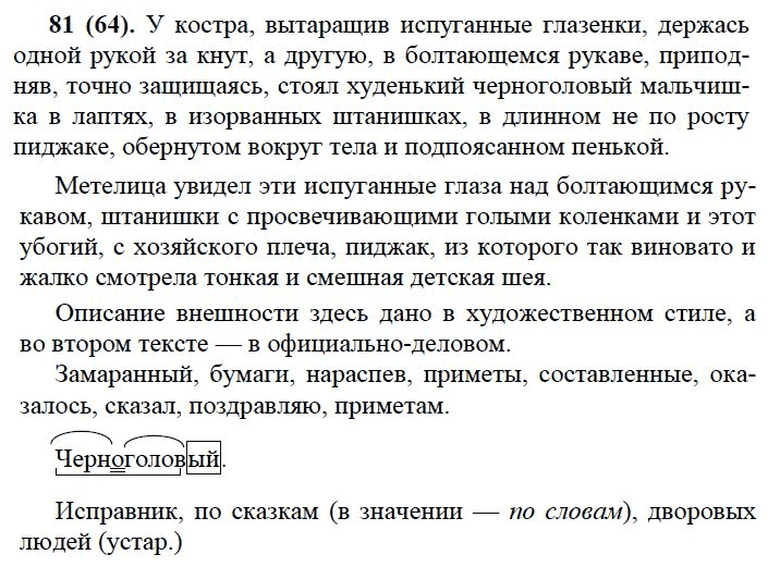 Класс русского гдз ладыженская решебник языка 7