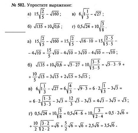 Домашняя Работа По Алгебре 8 Класс Ответы Из Гдз