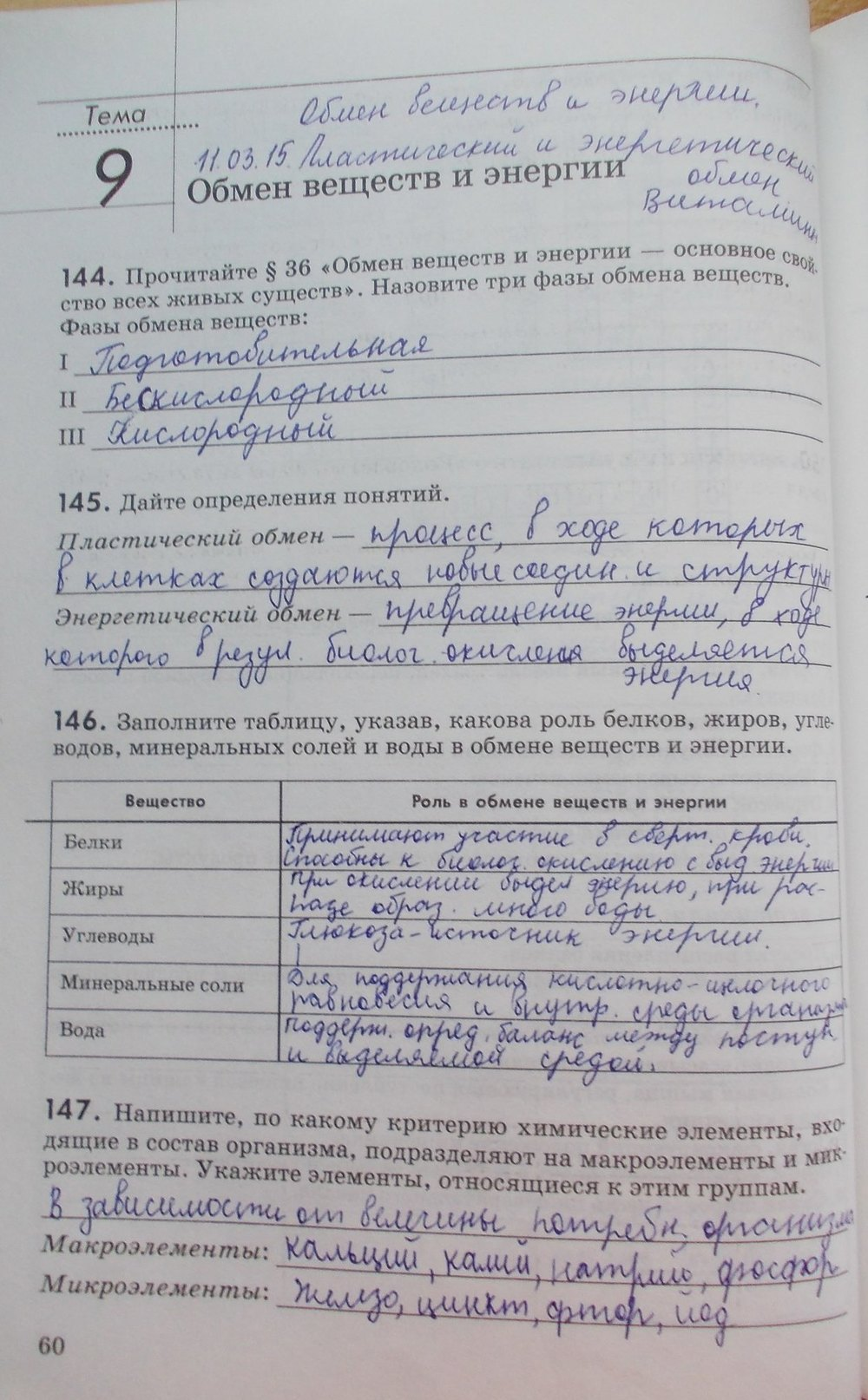 Гдз По Биологии 8 Класс Рабочая Тетрадь Беляев Маша
